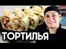 Ролл Тортилья с курицей и чесночным соусом Sushi Roll