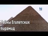 Тайны Египетских пирамид 1 серия (2017)
