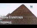 Тайны Египетских пирамид 1 серия 2017