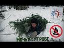 Ночёвка зимой в лесу без снаряжения 3