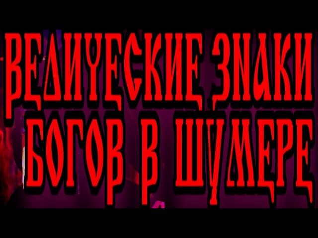 АРТЕФАКТЫ С СИМВОЛИКОЙ СЛАВЯНСКИХ БОГОВ из ГМИИ им Пушкина ОСМОТР И ОСМЫСЛЕНИЕ ИСТОРИЧЕСКОГО ЗНАЧЕНИЯ