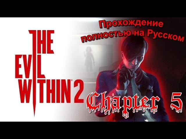 The Evil Within 2 - Passage Chapter 5 (Прохождение Глава 5)