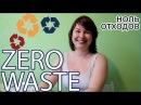 Zero Waste TAG ( Eng subs)| Ноль отходов. Мой путь к жизни без мусора