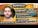 Консультация по Скайп. Сергей Милованов . Таксфон Бизнес 2018 г. 1