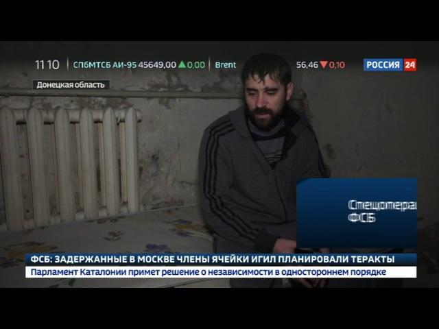 Новости на «Россия 24» • Сезон • Группу спецназовцев-диверсантов задержали в ДНР