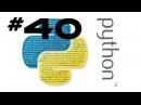 Язык Python | 40 Модификация строк | Михаил Тарасов