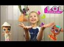 Летящая ЛОЛ на шаре. Встреча кукол ЛОЛ. Все распаковки ЛОЛ подряд! Видео для детей LOL SURPRISE