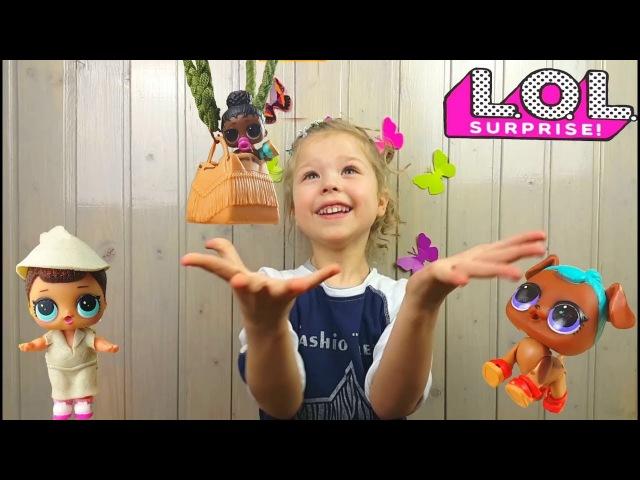 Летящая ЛОЛ на шаре. Встреча кукол ЛОЛ. Все распаковки ЛОЛ подряд! (Видео для детей LOL SURPRISE)