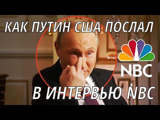Как ПУТИН НА ХУ* ПОСЛАЛ США во время интервью NBC невербально