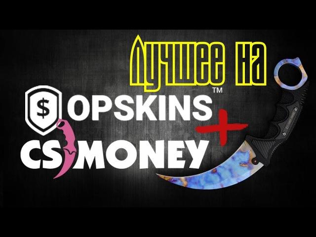 Мои лучшие продажи на Opskins Cs.Money 5 46$ 74$ 86$ 100$