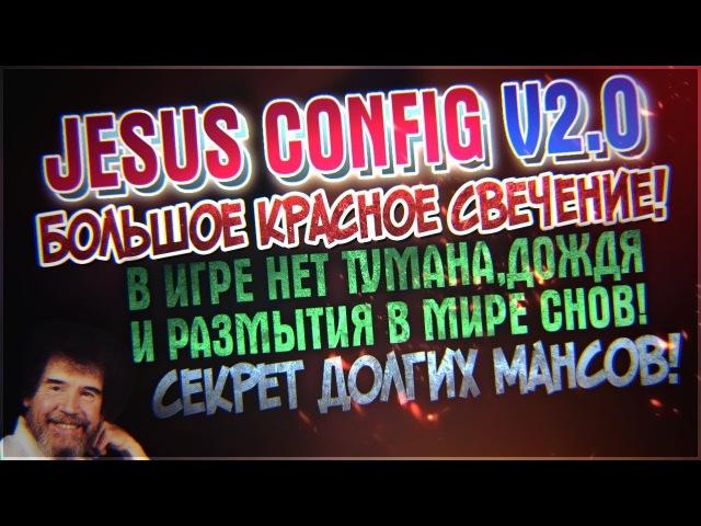 Jesus Config v2.0 × Большое Красное свечение × FPS × Удалено: Размытие В МИРЕ СНОВ,Туман,Дождь!
