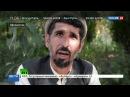 Новости на Россия 24 Афганцы боятся американцев больше чем талибов