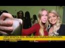 «Мисс Беларусь-2018». Первый день отбора красавиц прошёл в Минске