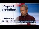 Сергей Лобойко, руководитель центра инноваций НаУКМА, - гость 112 Украина, 18.11.2017