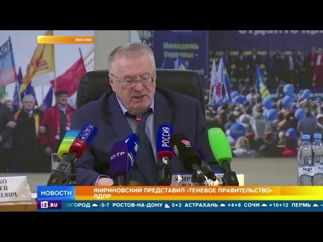 Жириновский представил теневое правительство ЛДПР