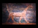 Нео-вавилонское искусство Ворота Иштар и Дорога Процессий
