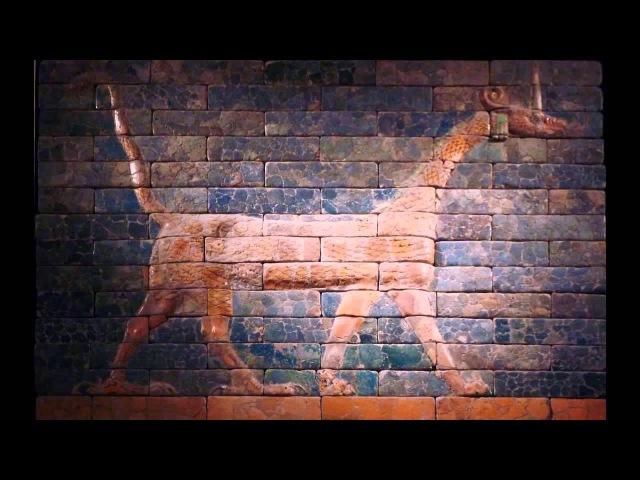 Нео вавилонское искусство Ворота Иштар и Дорога Процессий