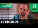 ▶️ Склифосовский 1 сезон 21 серия - Склиф - Мелодрама | Фильмы и сериалы - Русские мелодрамы