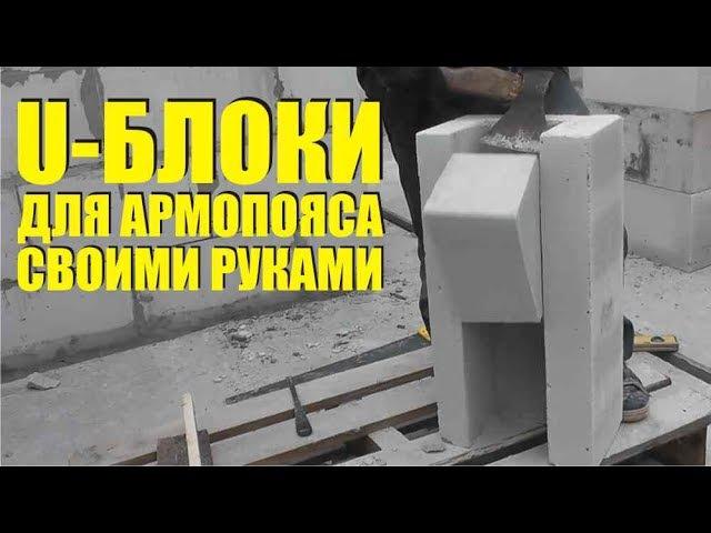 Изготовление опалубки из U блоков для армопояса и оконных перемычек своими руками