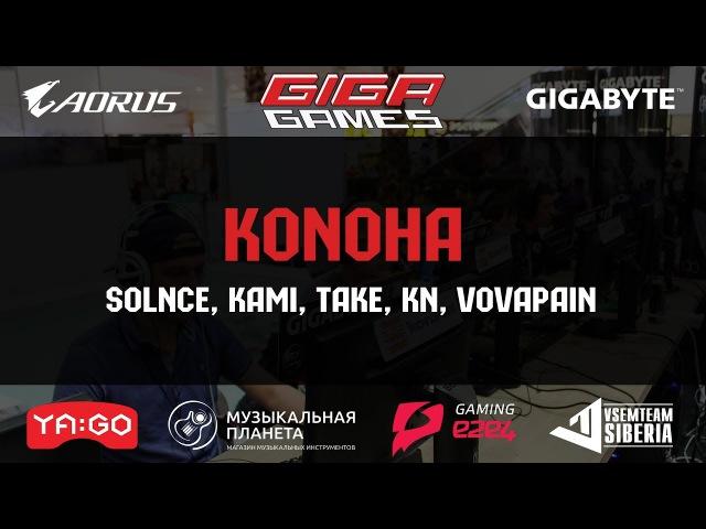 Представление команды KONOHA GigaGames 2017 Красноярск