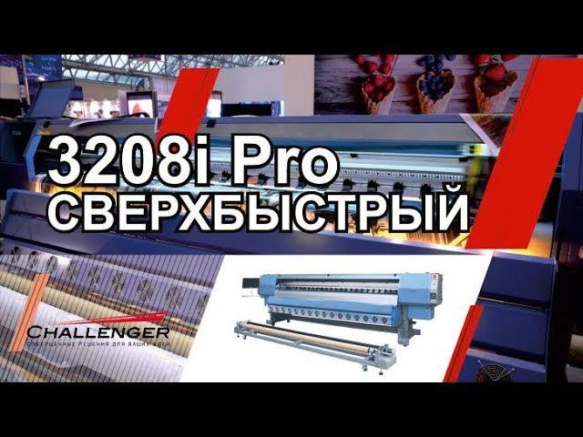 Сольвентный принтер Magellan C3208i Pro СВЕРХБЫСТРО! СВЕРХКАЧЕСТВЕННО!