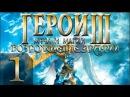 Герои Меча и Магии 3 HoMM3 Возрождение Эрафии Прохождение 1