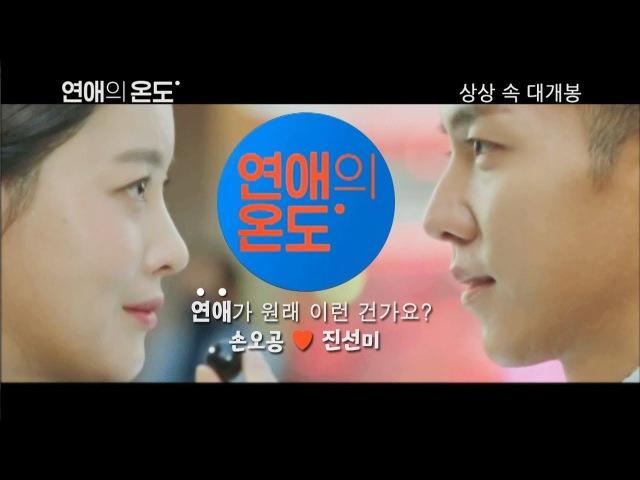 [화유기 패러디] 연애의 온도 (손오공x진선미 ll Hwayugi, A Korean Odyssey)