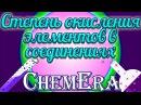 Как определить степень окисления элементов в соединениях Скорая помощь по Химии Урок 11