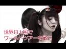 BAND-MAID 小鳩ミクの両国めぐりPrat.5 Japan in Motion S13 25