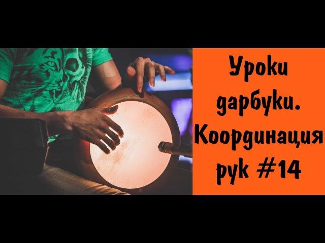 Уроки дарбуки. Ритм Максум и координация 14 / Darbuka lessons. Rhythm Maksum and coordination 14