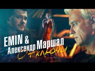 Премьера! EMIN ft. Александр Маршал - Отключи (27.11.2017) feat. и (Эмин)