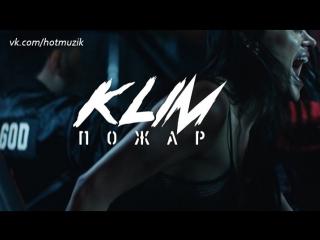 KLIM - Пожар
