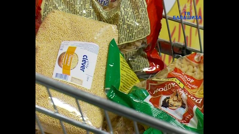 Благотворительная акция в балашихинских супермаркетах