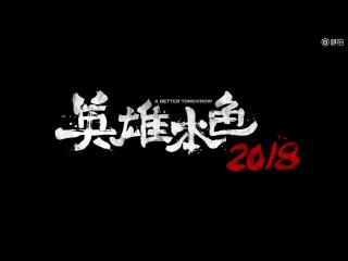 """Первый тизер """"светлое будущее 2018""""《英雄本色2018》先导预告片"""