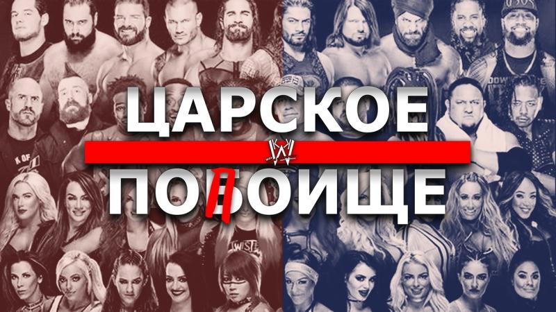 ШКК: Royal Rumble (Царское Попоище) - 28.01.2018