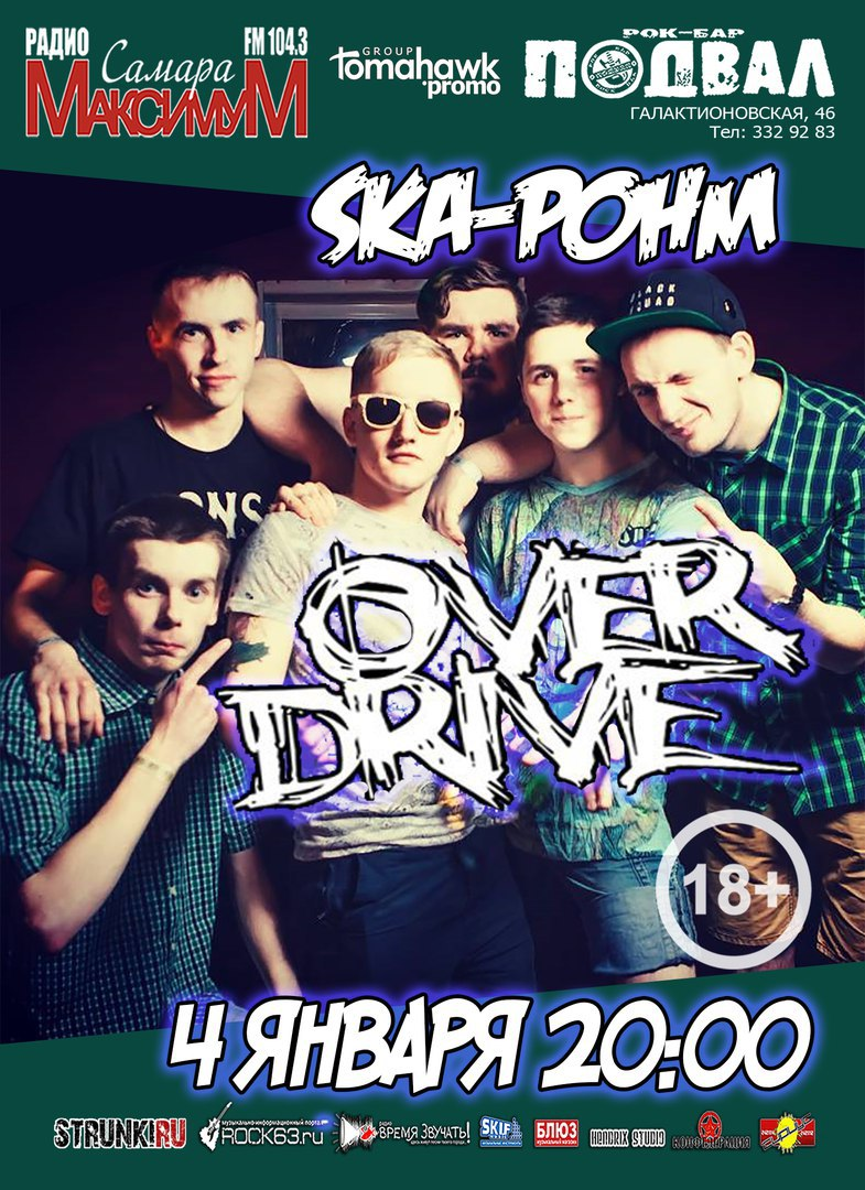 Афиша Самара OverDrive (skadance)/в рок-баре Подвал 4 января