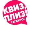 Квиз, плиз! в Таганроге
