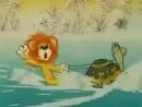 Покатай меня, большая черепаха.