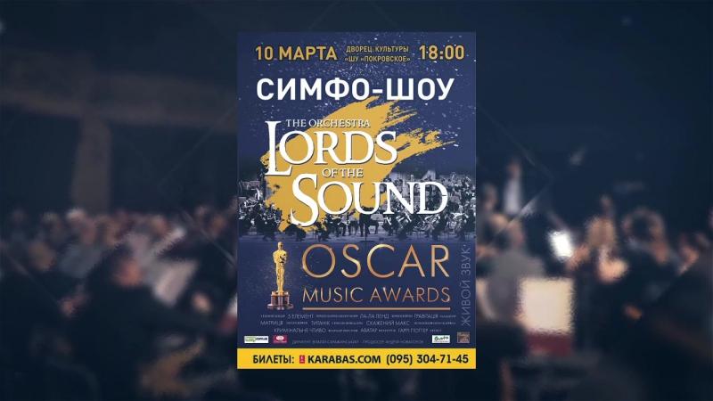 Симфо-Шоу «Oscar Music Awards» в Покровске