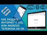 Подключение ПК к Интернету через телефон, раздача 3G Интернета по WiFi, USB кабелю ?