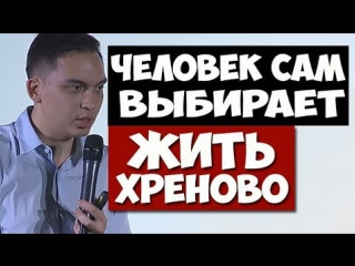 Человек сам выбирает ЖИТЬ ХРЕНОВО! - Петр Осипов и Михаил Дашкиев. Бизнес Молодость