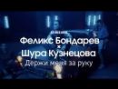 RSAC - Заткнись и держи меня за руку (feat. Шура Кузнецова)
