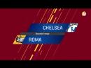 Чесли U19 - Рома U19 0-2 Обзор игры 18/10/2017
