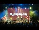 Мамульки бенд Ветер 18 02 2018