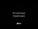Атлантида (2017) трейлер | 1001horror
