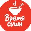 Время суши доставка суши и пиццы в Красноярске