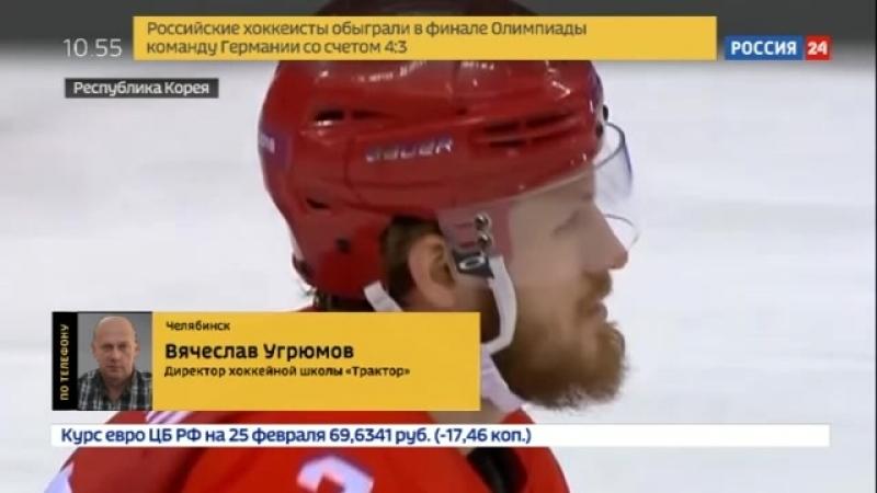 Россия 24 - Директор хоккейной школы