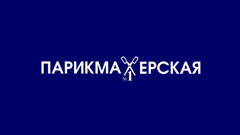 Промо Парикмахерская №1