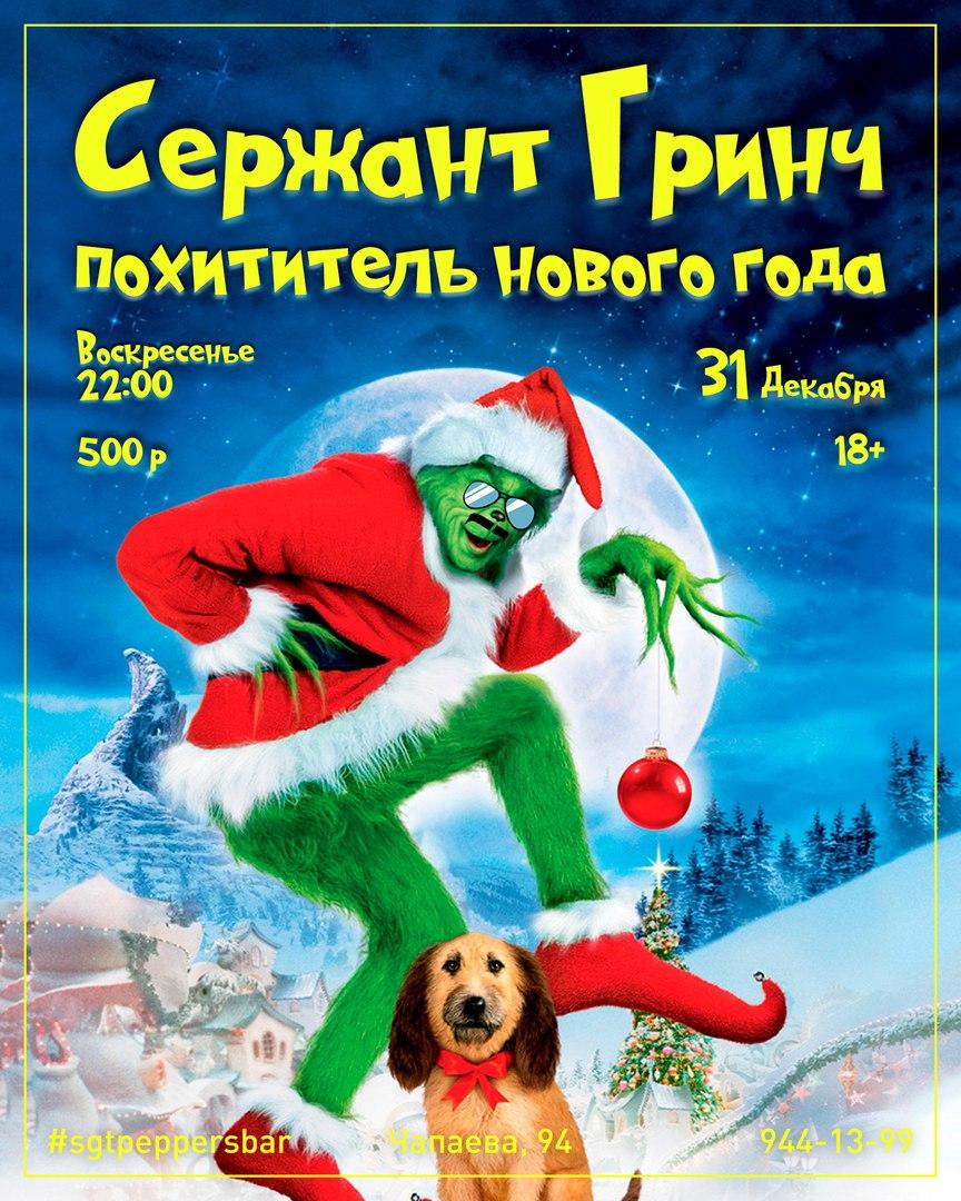 Афиша Краснодар Сержант Гринч - Похититель Нового Года