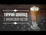 Арахисовый горячий шоколад Cheers!  Напитки